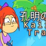 Kaizo Trap – Desculpe, o seu príncipe está em outro castelo